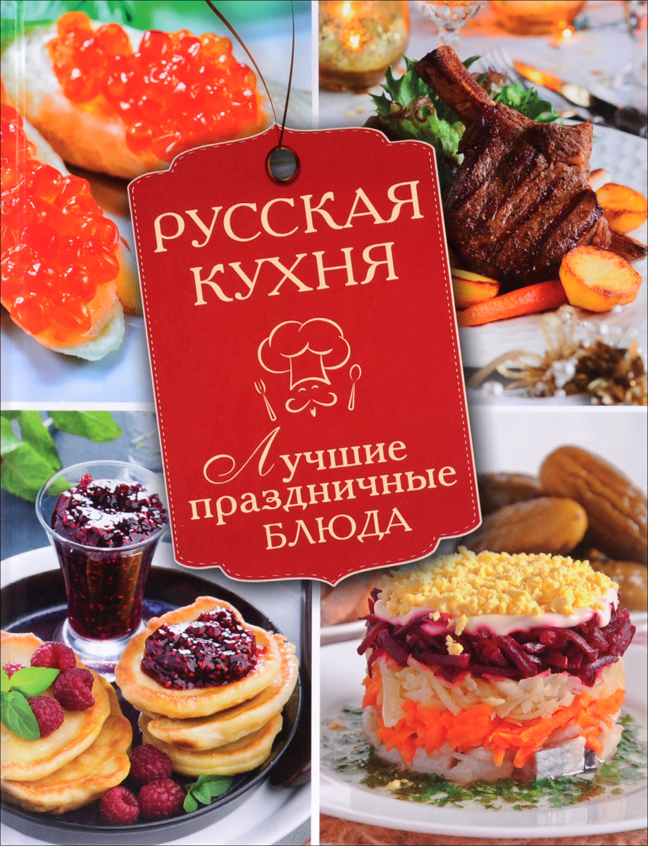 . Русская кухня. Лучшие праздничные блюда квас традиционный о 2л