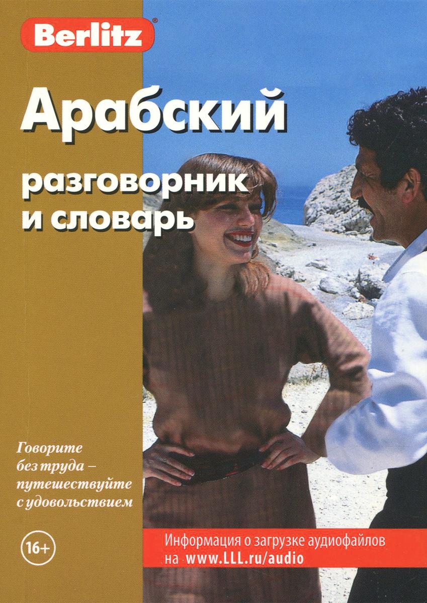 Berlitz. Арабский разговорник и словарь berlitz испанский разговорник и словарь