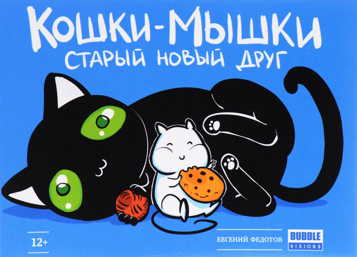 Евгений Федотов Кошки-мышки. Старый новый друг евгения перова к другому берегу