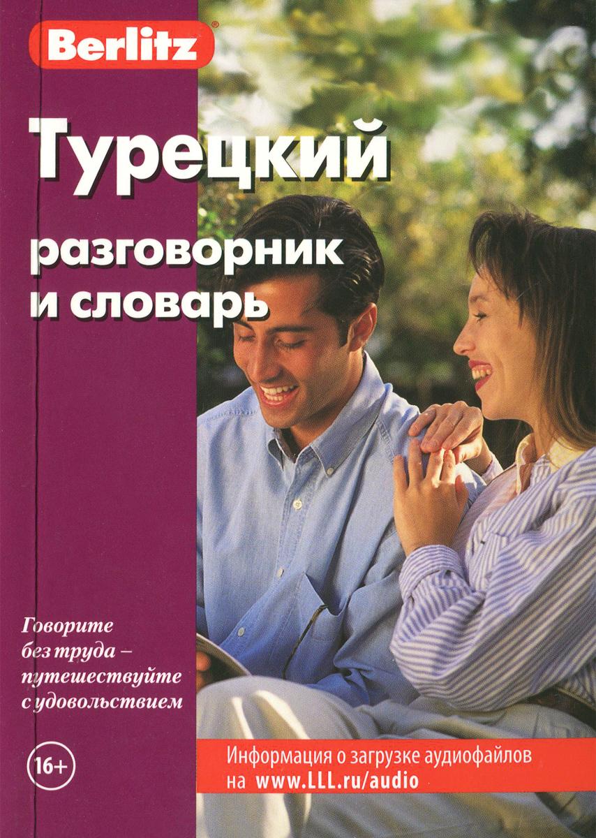 Berlitz. Турецкий разговорник и словарь berlitz испанский разговорник и словарь