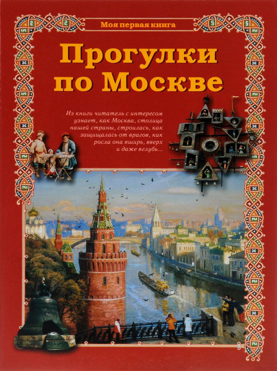 Сергей Махотин Прогулки по Москве елена имена женщин россии