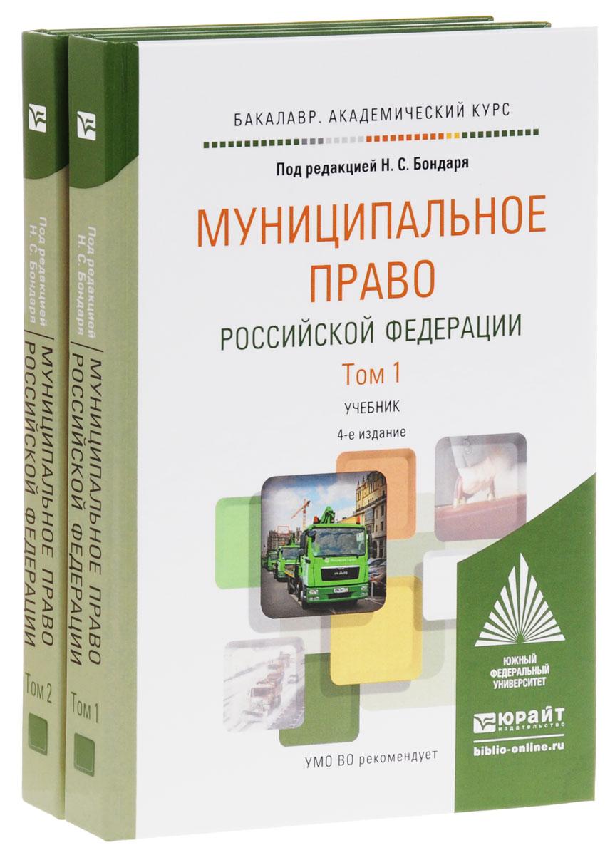 Муниципальное право Российской Федерации. Учебник. В 2 томах (комплект)