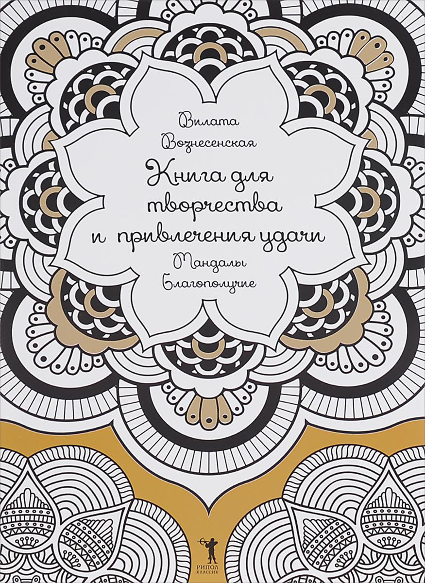 цены Вилата Вознесенская Книга для творчества и привлечения удачи. Мандалы. Благополучие