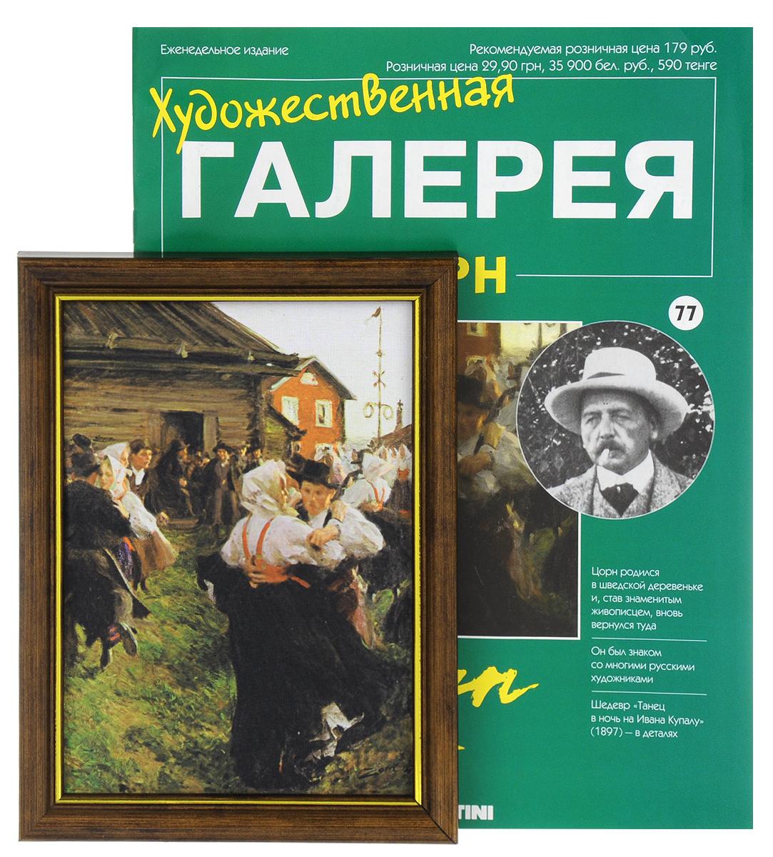 Журнал Художественная галерея №77