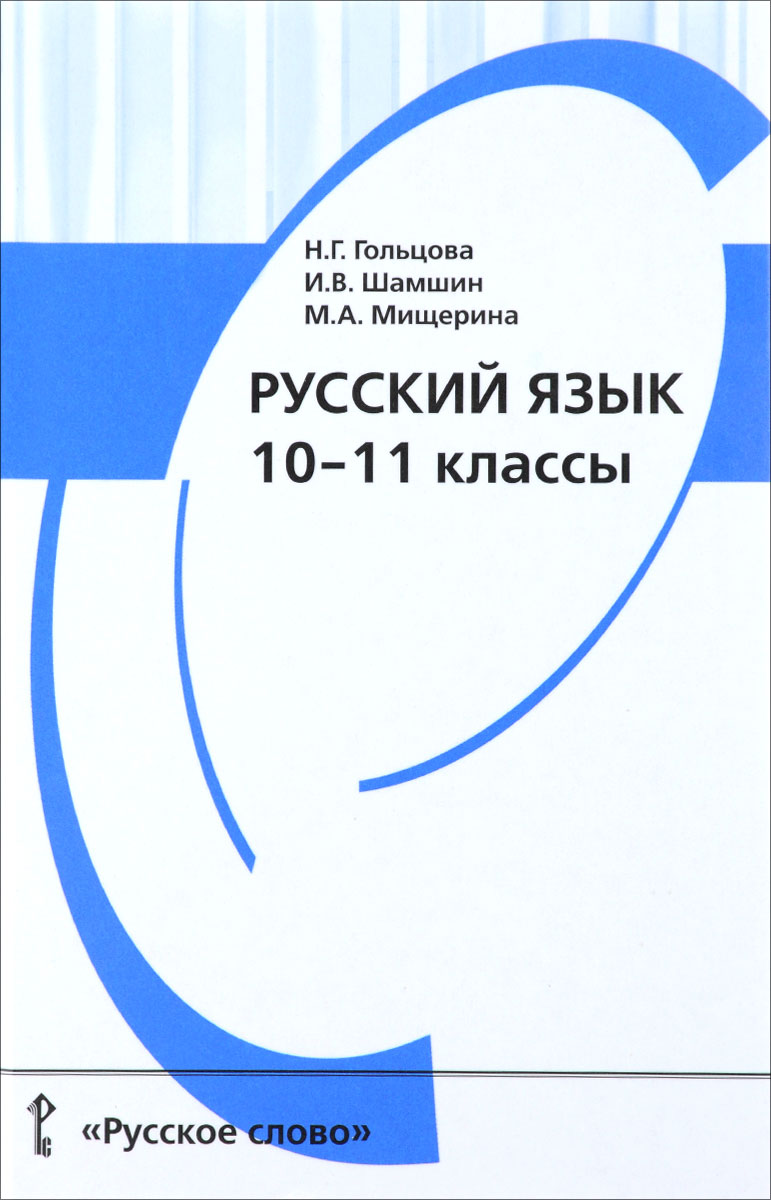 русский и шамшин гольцова 10 класс гдз