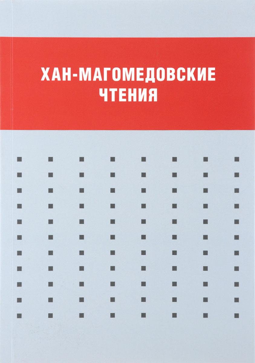 Хан-Магомедовские чтения и г семенов хранители исторического наследия