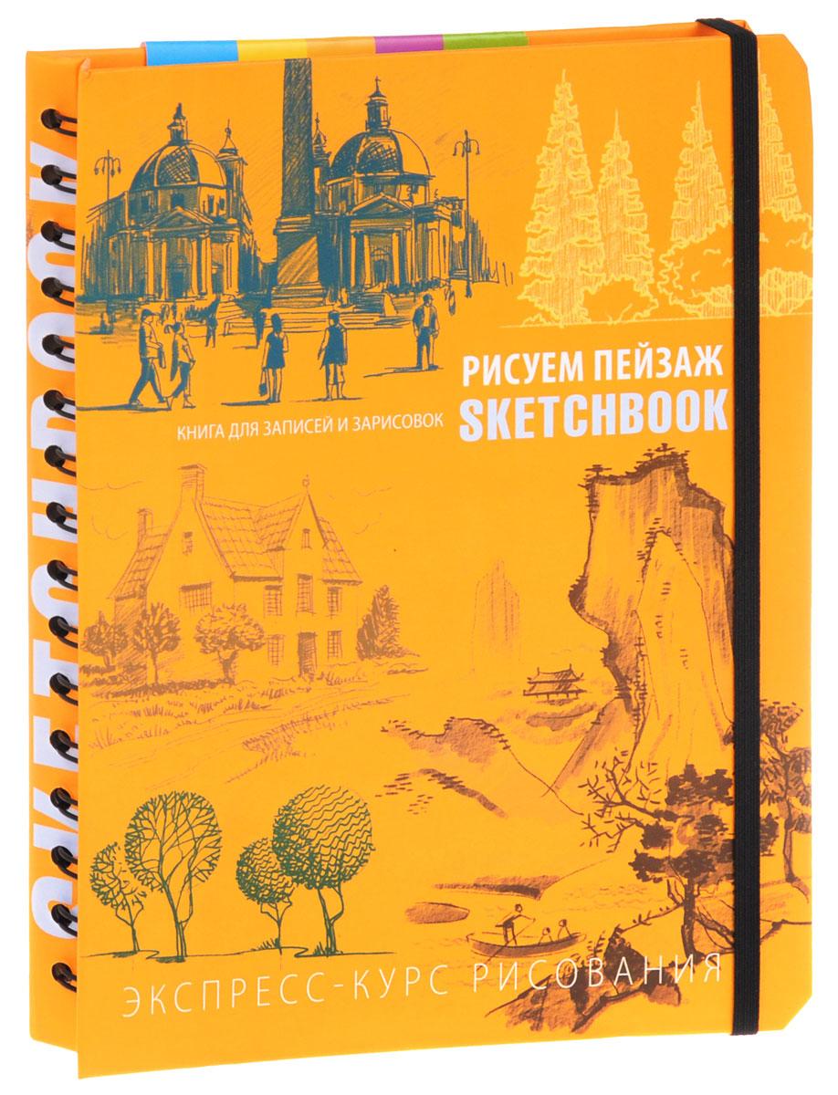 Sketchbook. Рисуем пейзаж. Экспресс-курс рисования эксмо sketchbook пейзаж темно коричневый нов оф