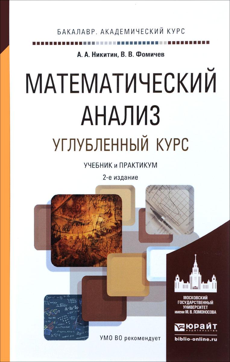 Математический анализ. Углубленный курс. Учебник и практикум