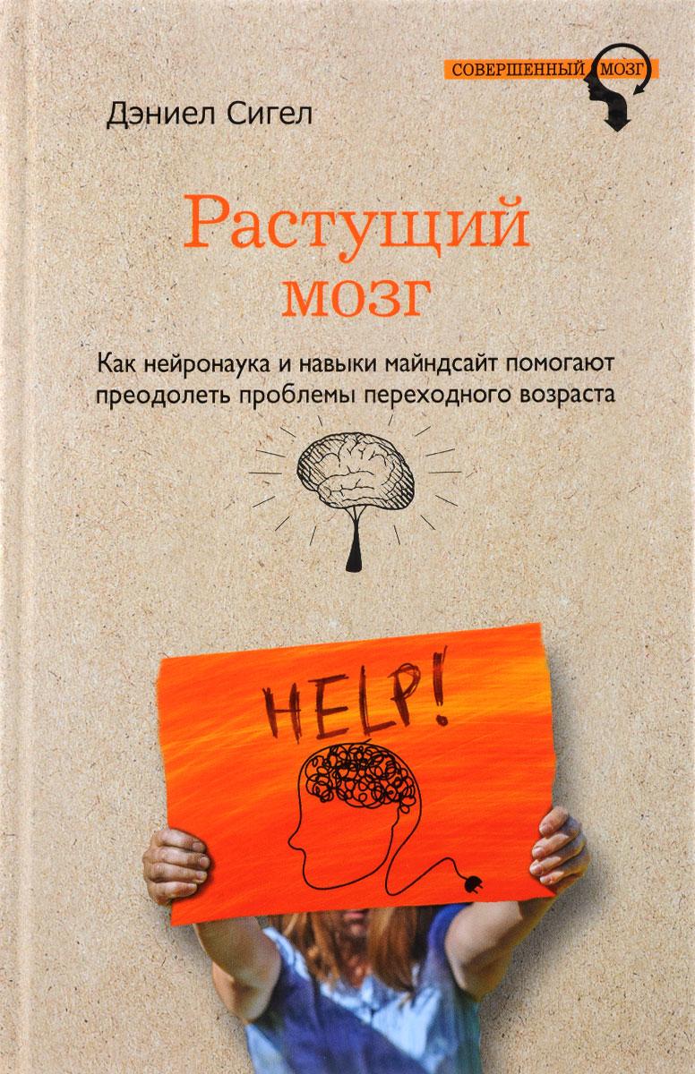 Растущий мозг. Как нейронаука и навыки майндсайт помогают преодолеть проблемы подросткового возраста