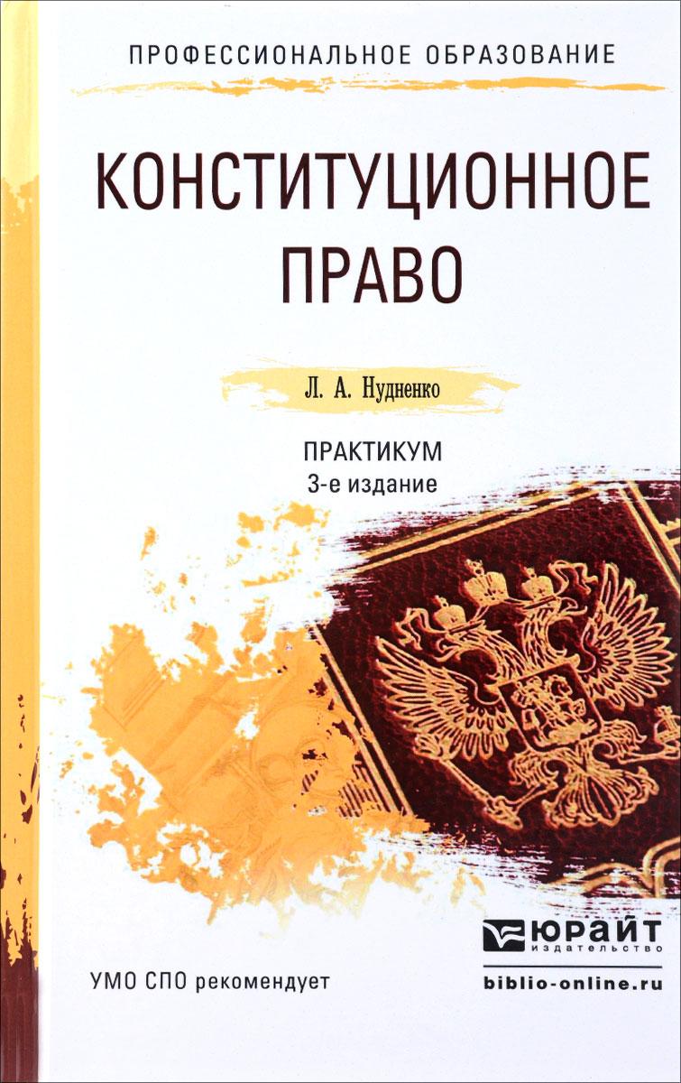 Конституционное право. Практикум. Учебное пособие