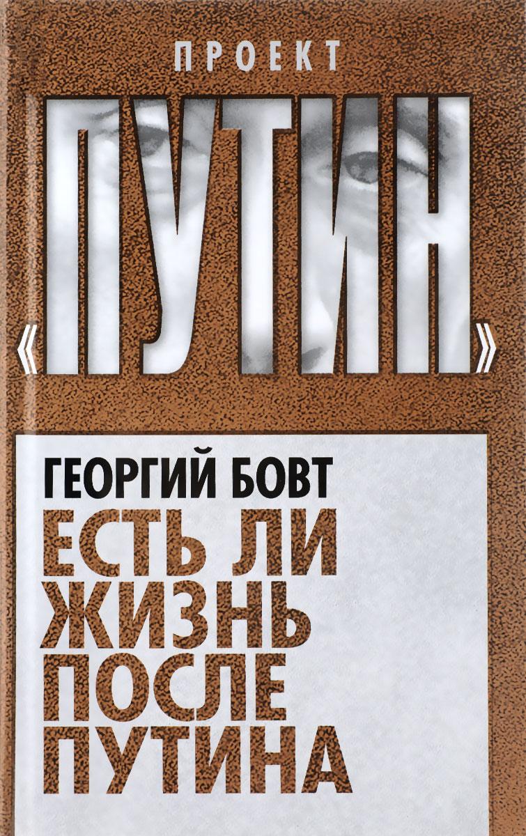 Георгий Бовт Есть ли жизнь после Путина георгий марчук нестерка
