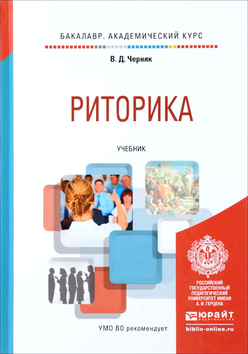 Zakazat.ru: Риторика. Учебник. Черняк В.Д.