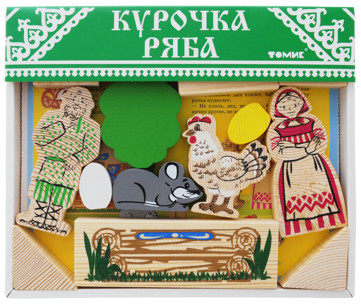Томик Конструктор Курочка Ряба