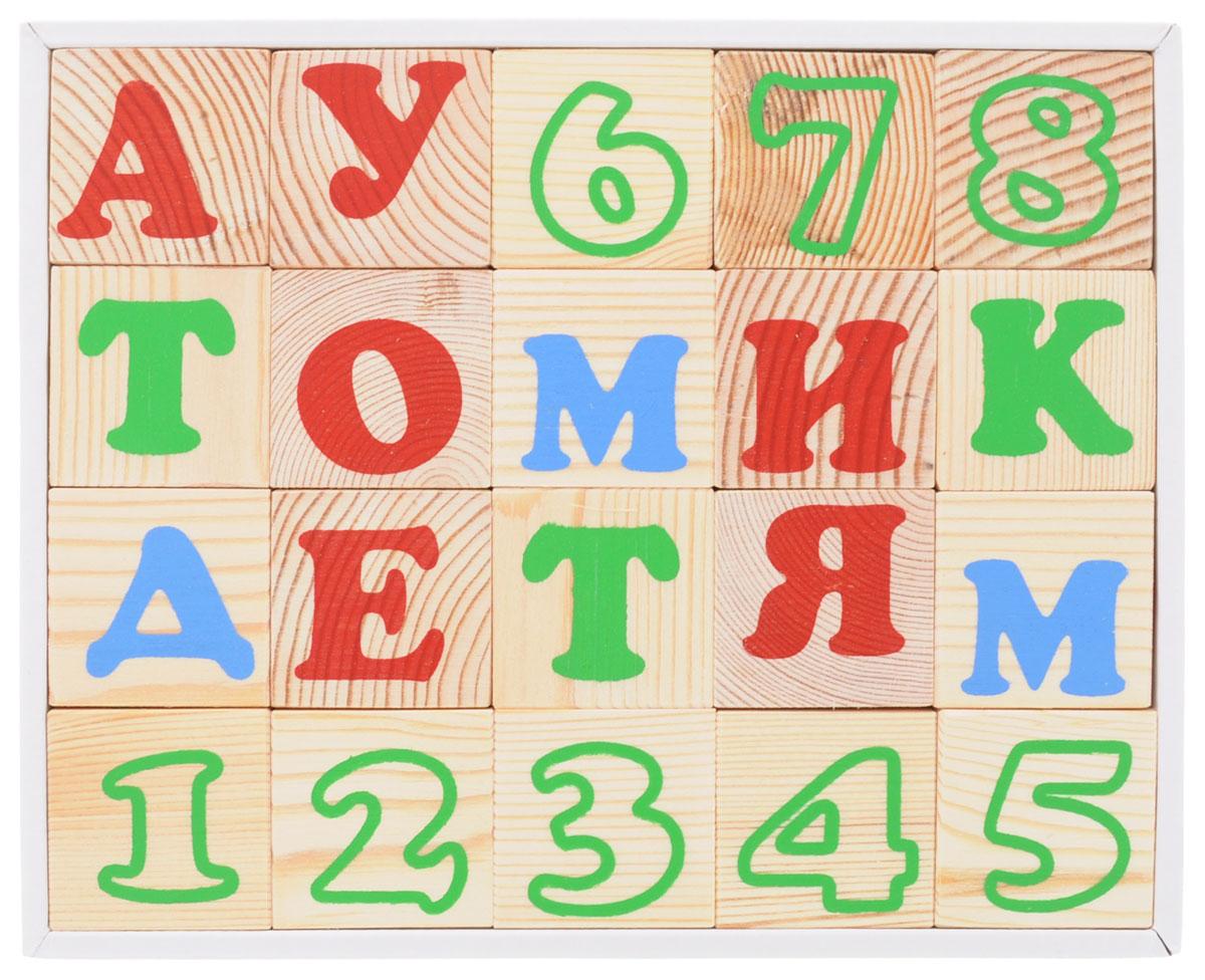 Томик Кубики Алфавит с цифрами алфавит для детей купить