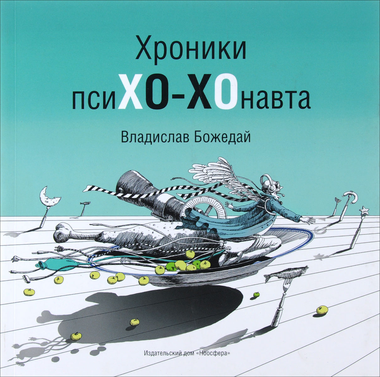 Хроники псиХО-ХОнавта. Владислав Божедай