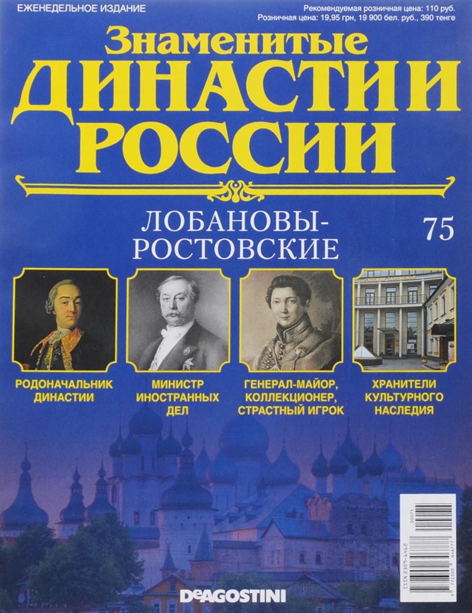 Журнал Знаменитые династии России №75 журнал знаменитые династии россии 85