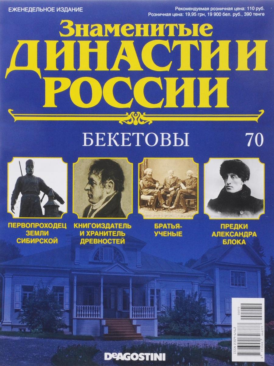 Журнал Знаменитые династии России №70 журнал знаменитые династии россии 85