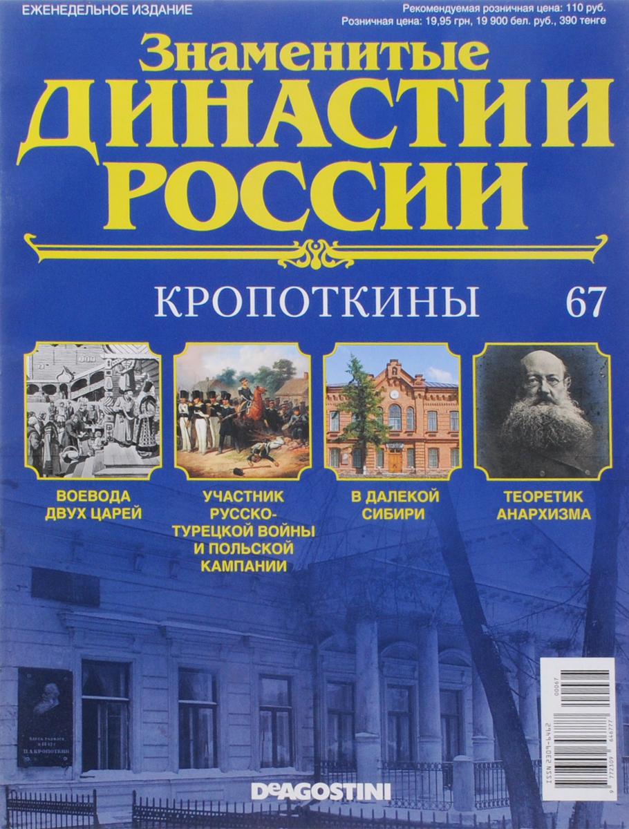 Журнал Знаменитые династии России №67 журнал знаменитые династии россии 85