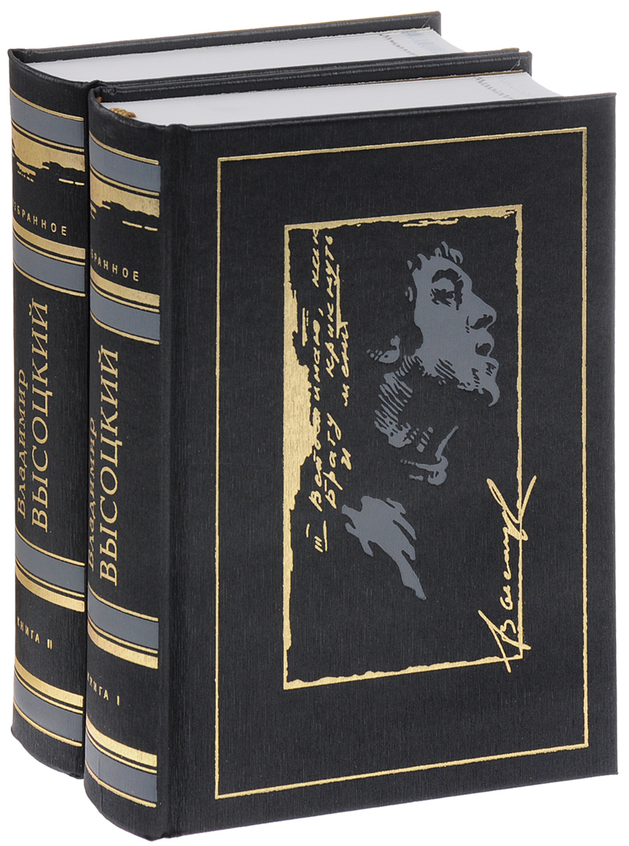 Владимир Высоцкий Владимир Высоцкий. Избранное. В 2 книгах (комплект из 2 книг) патология кожи комплект из 2 книг