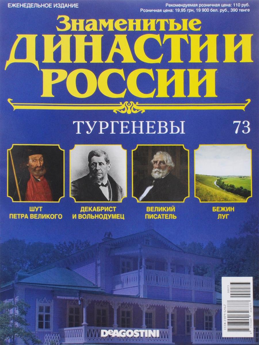 Журнал Знаменитые династии России №73 журнал знаменитые династии россии 85