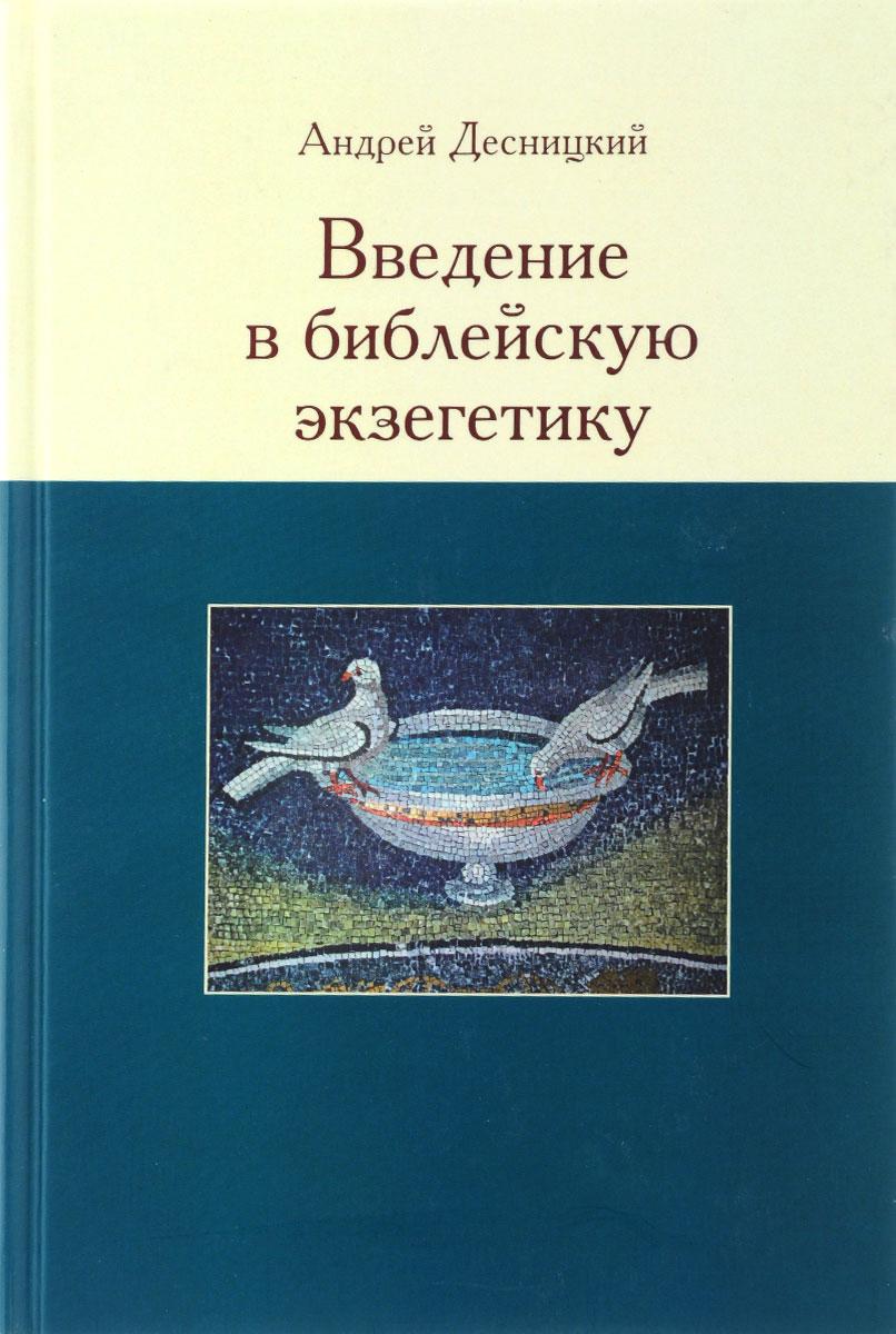 Введение в библейскую экзегетику. Андрей Десницкий