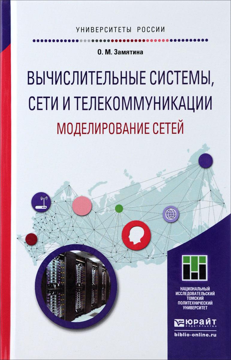 Вычислительные системы, сети и телекоммуникации. Моделирование сетей. Учебное пособие