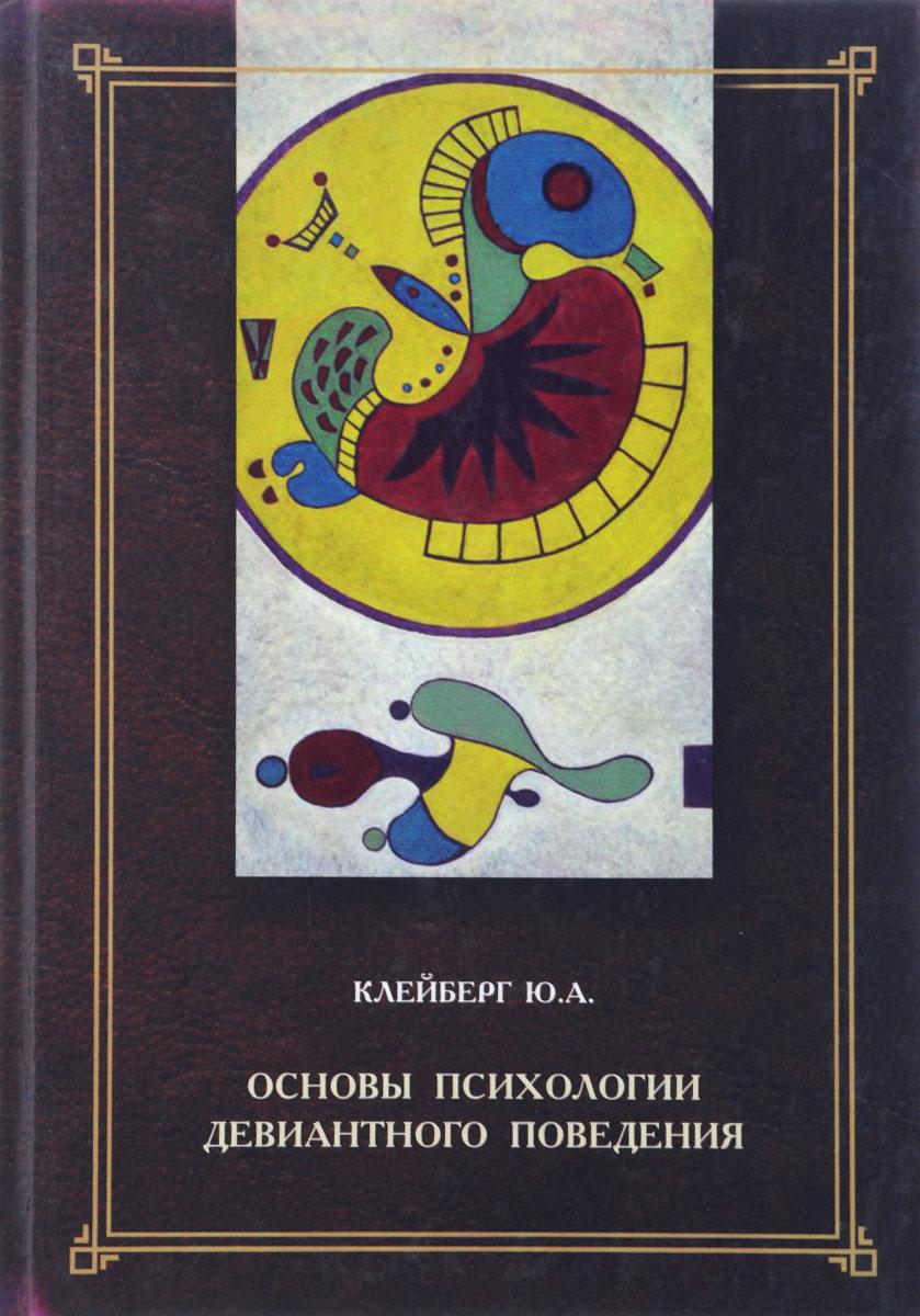 Ю. А. Клейберг Основы психологии девиантного поведения mb39a126