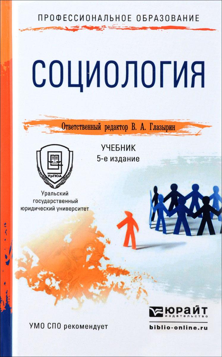 Глазырин В.А. - Отв. ред. Социология. Учебник