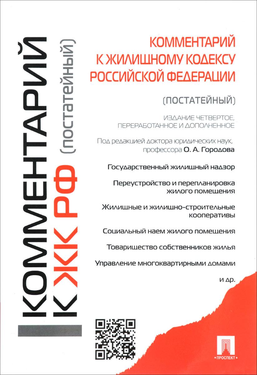 Комментарий к Жилищному кодексу Российской Федерации (постатейный)