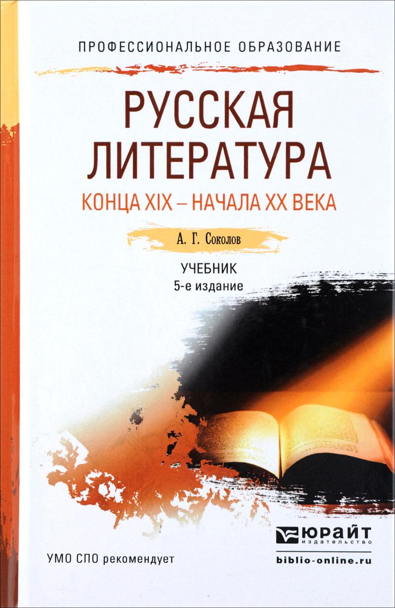 Русская литература конца XIX - начала XX века. Учебник
