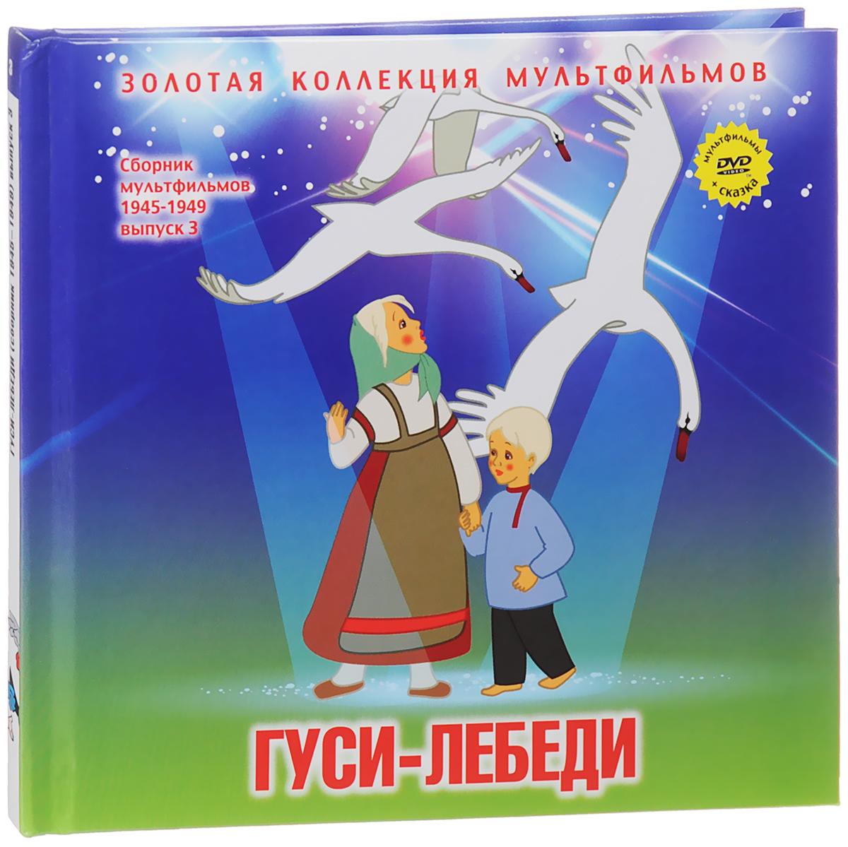 Сборник мультфильмов 1945-1949: Выпуск 3: Гуси-лебеди