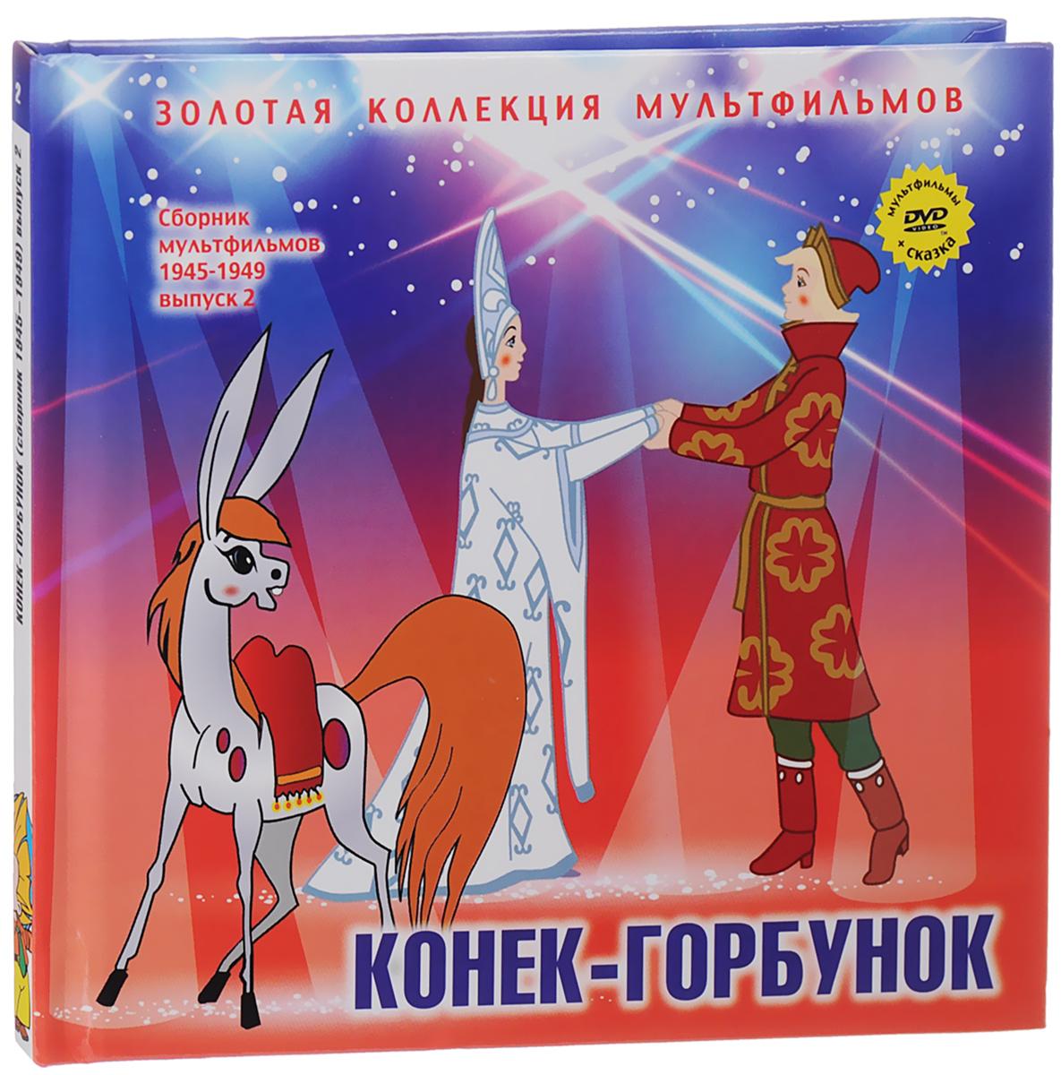 Сборник мультфильмов 1945-1949: Выпуск 2: Конек-Горбунок