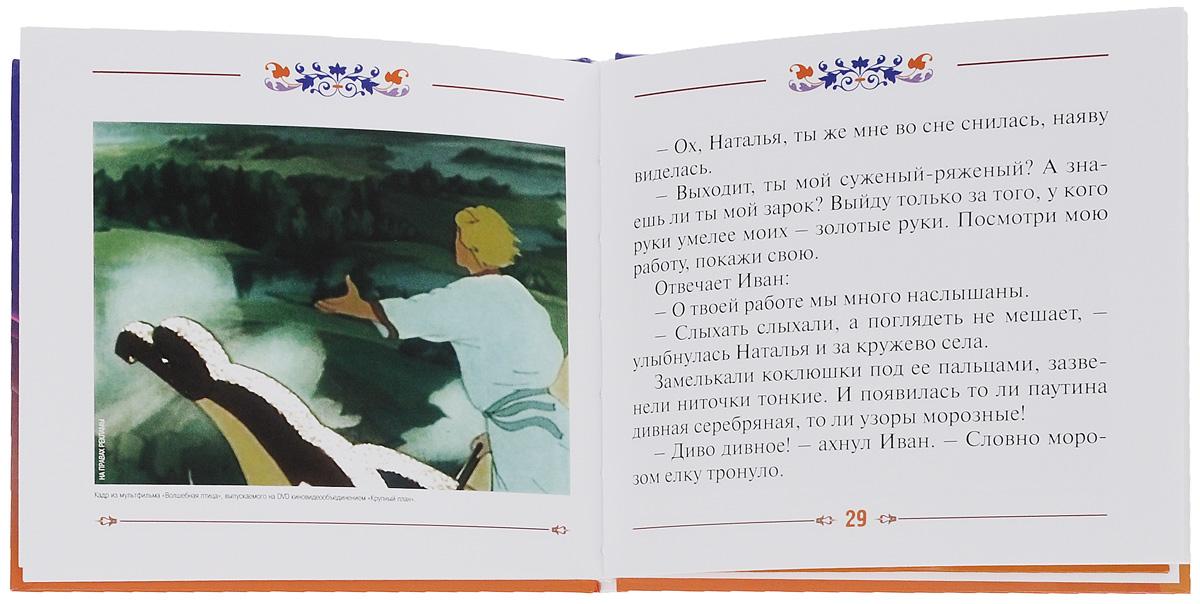 Сборник мультфильмов 1950-1954:  Выпуск 5:  Волшебная птица ФГУП
