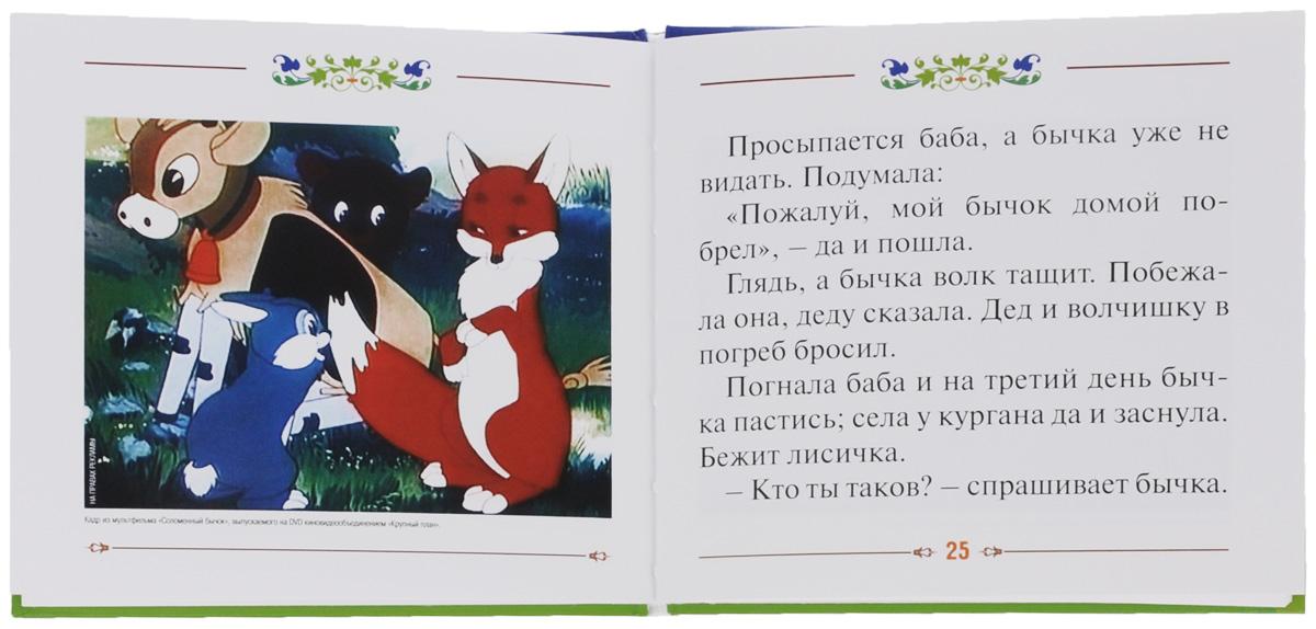 Сборник мультфильмов 1950-1954:  Выпуск 4:  Соломенный бычок ФГУП