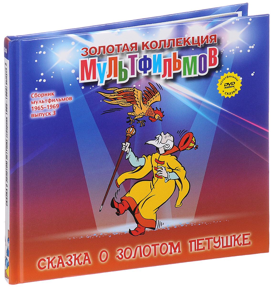 Сборник мультфильмов 1965-1969: Выпуск 3: Сказка о золотом петушке