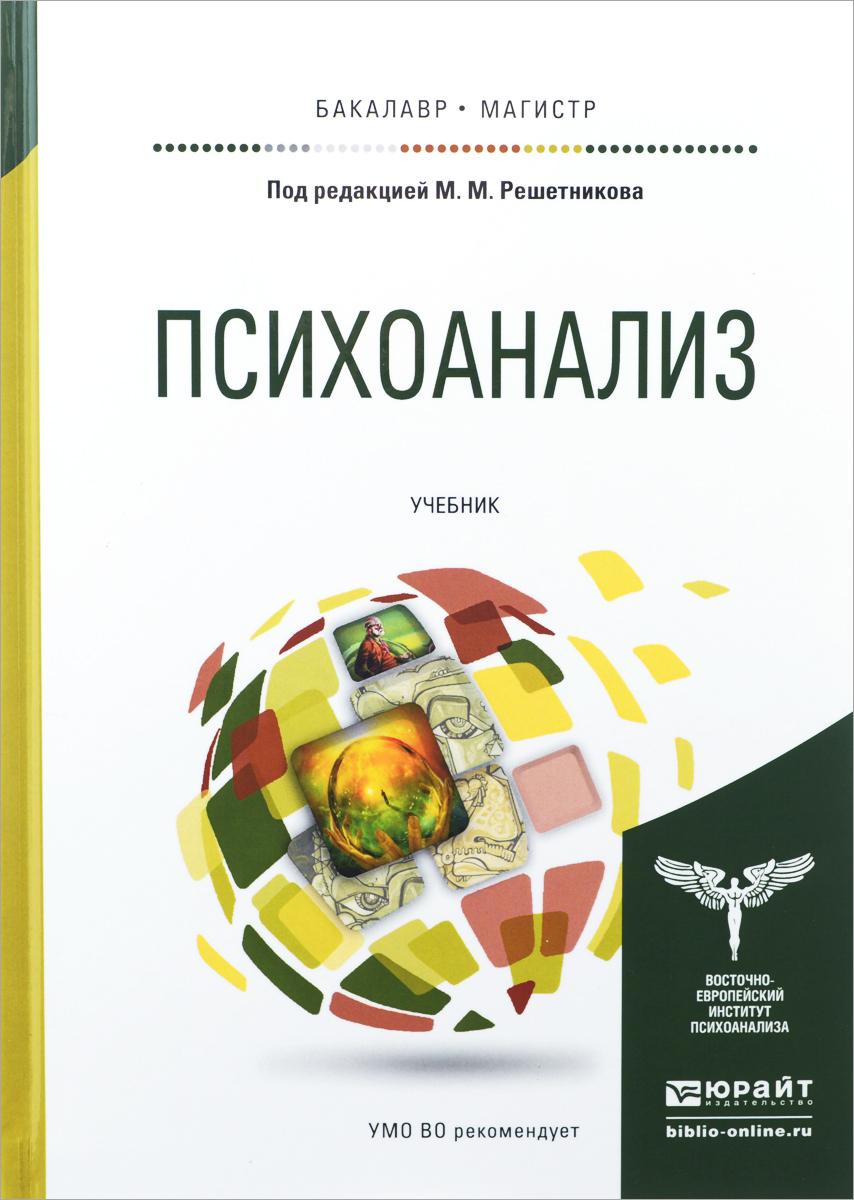 Психоанализ. Учебник