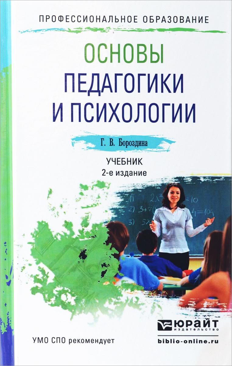 Основы педагогики и психологии. Учебник