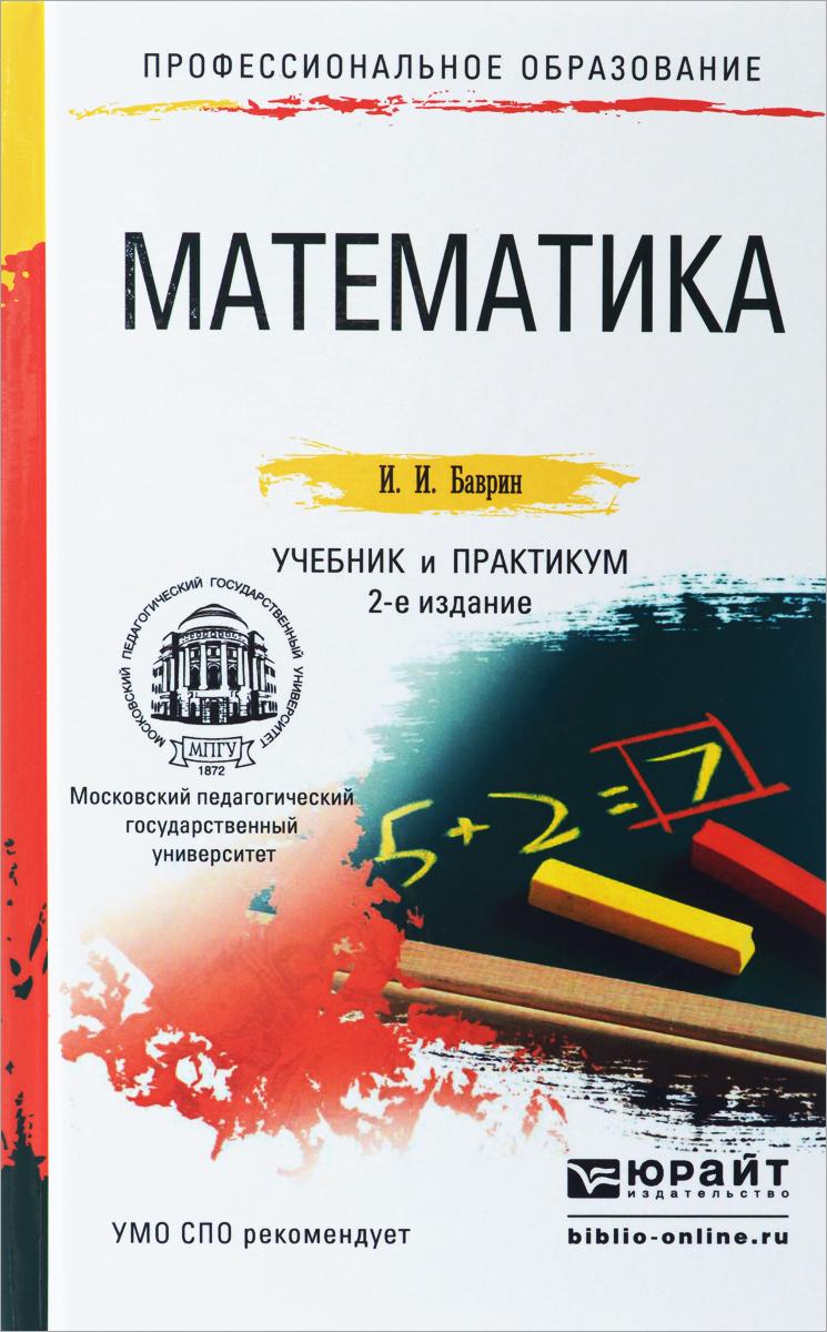 И. И. Баврин Математика. Учебник и практикум
