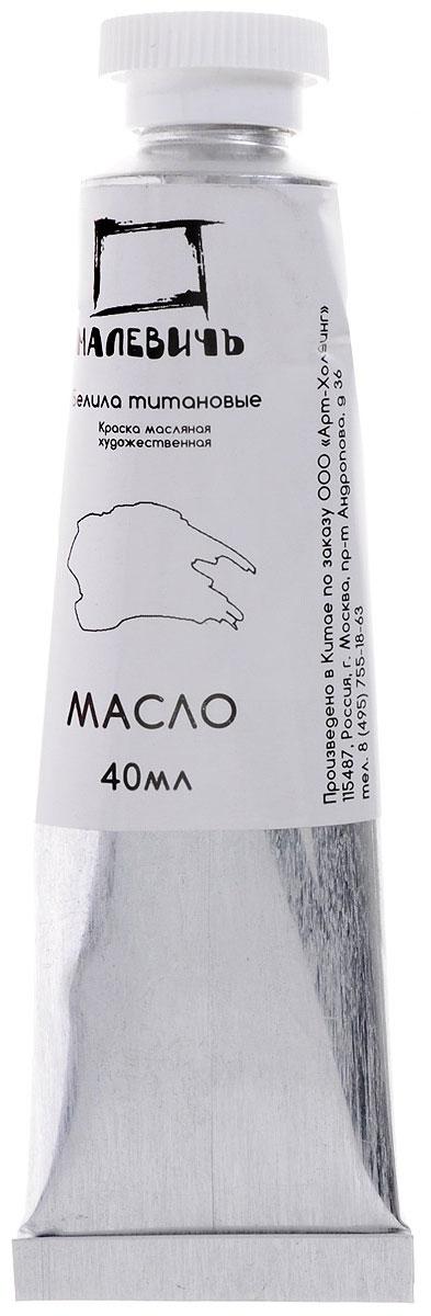 Малевичъ Краска масляная Белила Титановые 40 мл540101Художественные профессиональные масляные краски Малевичъ изготовлены из высококачественных, светостойких пигментов и натурального, очищенного льняного масла. Содержание пигмента и масла специально сбалансировано таким образом, чтобы получить идеальную консистенцию для живописи.Широкая палитра из 50 цветов, тщательно отобранных профессиональными художниками и адаптированных под российский рынок, значительно упрощает художнику рабочий процесс и сокращает время написания картины.Благодаря тончайшему пятикратному перетиру пигмента на профессиональном гранитном валу, краски легко смешиваются между собой, не растрескиваются со временем и обеспечивают однородность цвета в смесях. Белила изготовлены на основе саффлорового масла, чтобы избежать пожелтения со временем. Краски имеют чистые тона, природный шелковистый блеск, и глубокую интенсивность цветов, что позволяет передать всю красоту окружающего мира и создавать глубокие живописные эффекты.Использование разбавителя позволит добиться эффекта акварели в масляной живописи и легко делать лессировки. Эти краски прекрасно подойдут как для работы кистью, так и мастихином в пастозной технике. За счет высокой светостойкости краски более ста лет способны сохранять первоначальный тон.В производстве используются только экологически чистые и безопасные материалы. Краски упакованы в серебристый тюбик из алюминия объемом 40 мл.