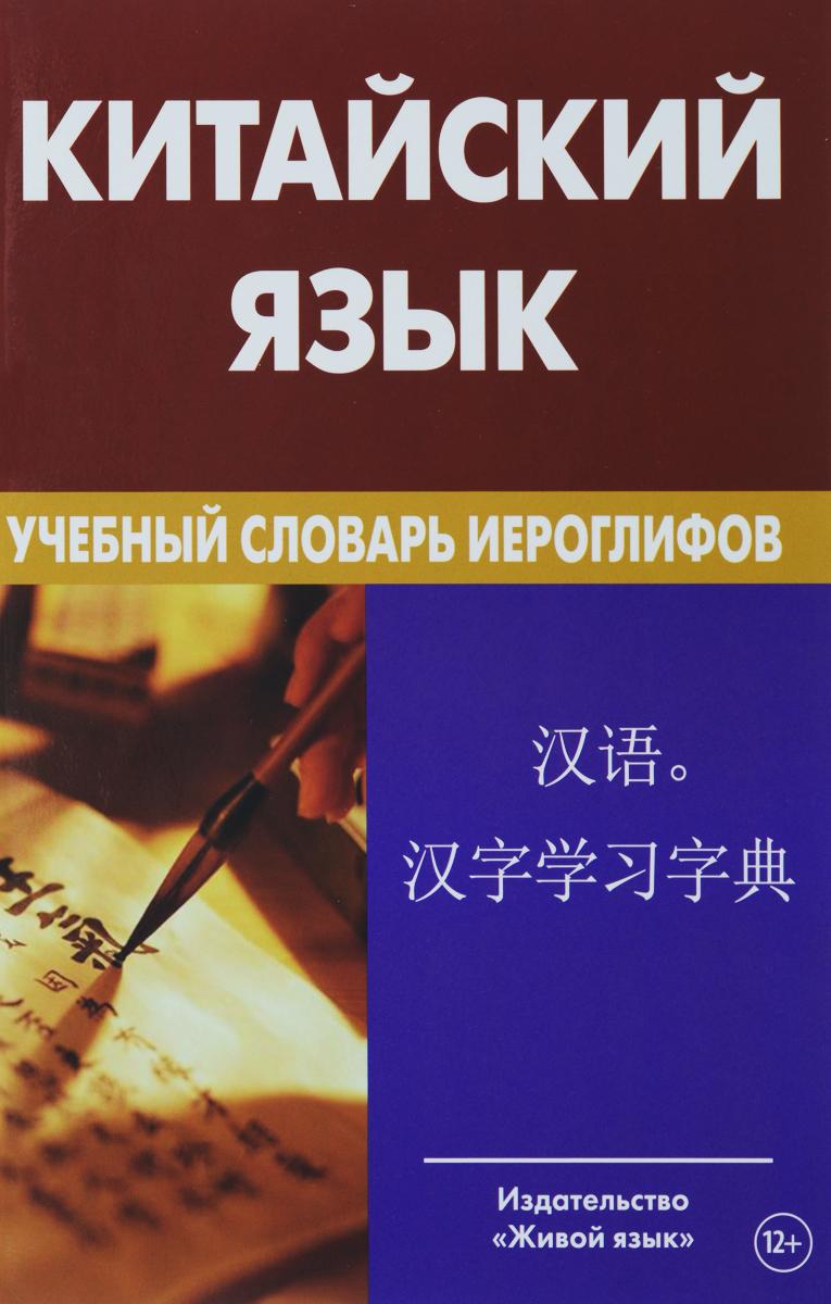 К. Е. Барабошкин Китайский язык. Учебный словарь иероглифов