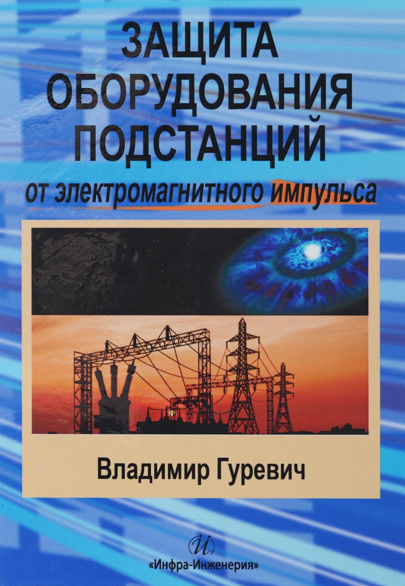 Владимир Гуревич Защита оборудования подстанций от электромагнитного импульса