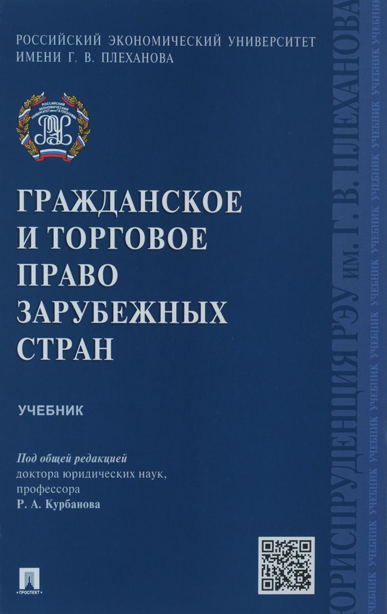 Гражданское и торговое право зарубежных стран. Учебник