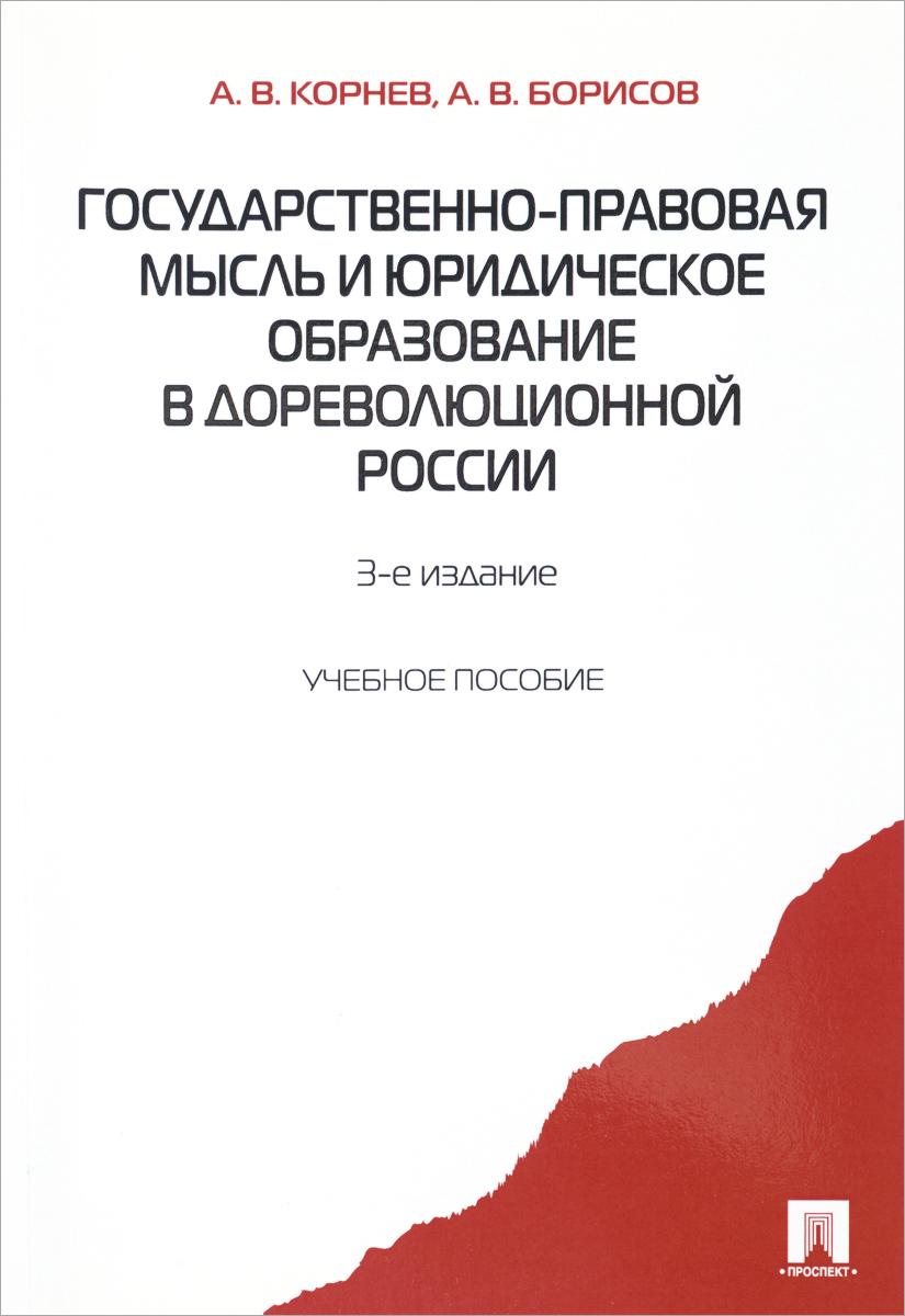 Государственно-правовая мысль и юридическое образование в дореволюционной России. Учебное пособие