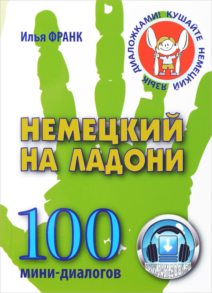 Немецкий на ладони. 100 мини-диалогов