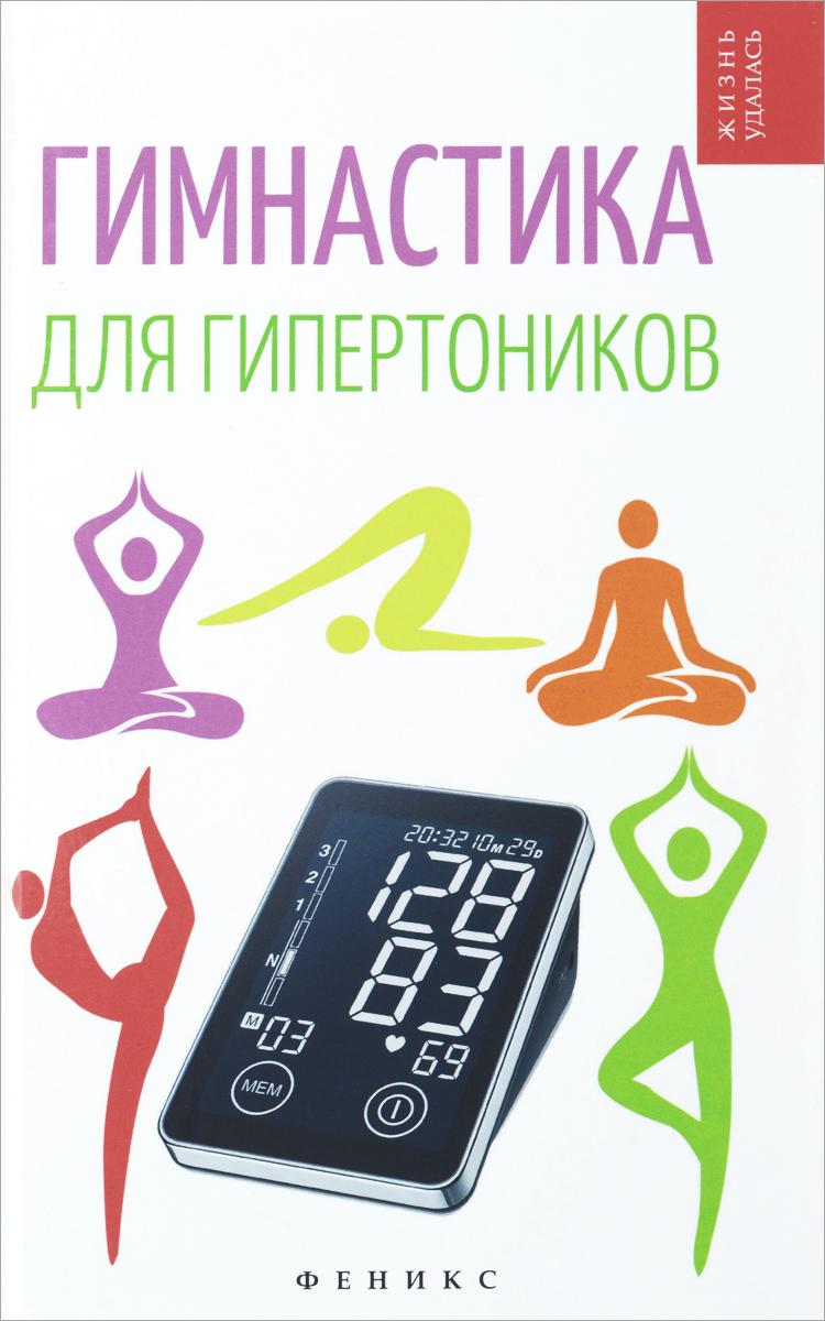 А. М. Диченскова, Т. В. Диченскова. Гимнастика для гипертоников