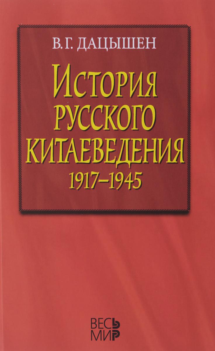 В. Г. Дацышен История русского китаеведения. 1917-1945 летопись российского кино 1930 1945