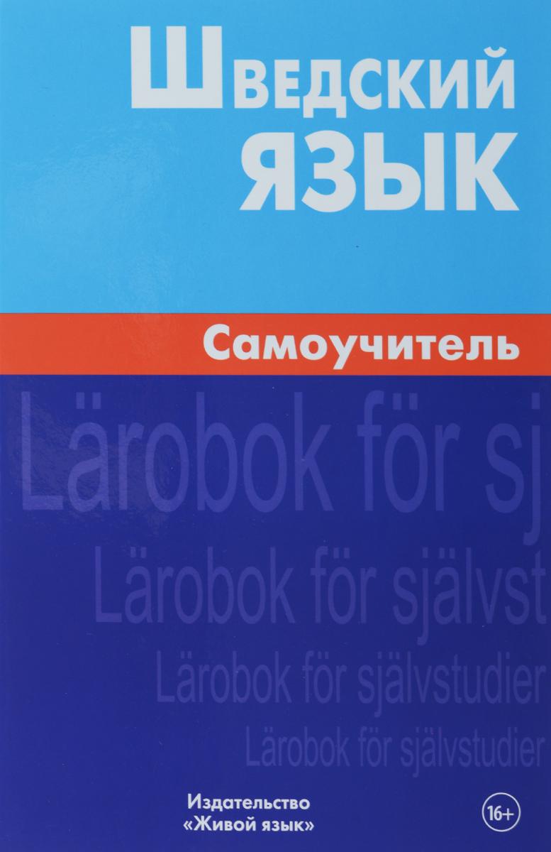 Е. Л. Жильцова Шведский язык. Самоучитель шведский язык самоучитель