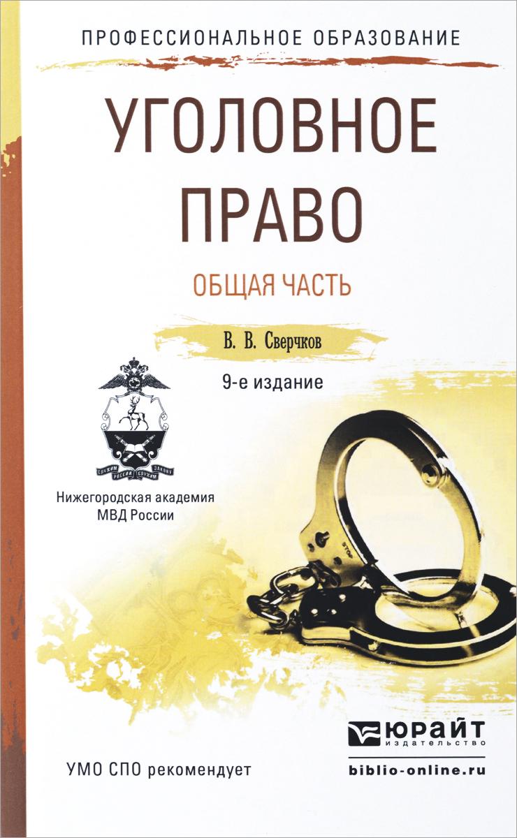 В. В. Сверчков Уголовное право. Общая часть. Учебное пособие наумов уголовное право общая часть