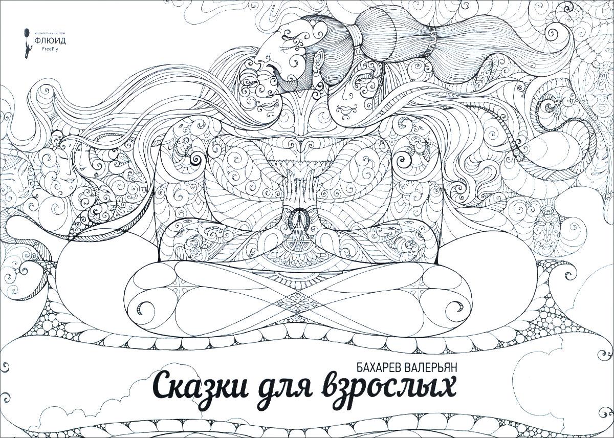 Валерьян Бахарев Валерьян Бахарев. Сказки для взрослых