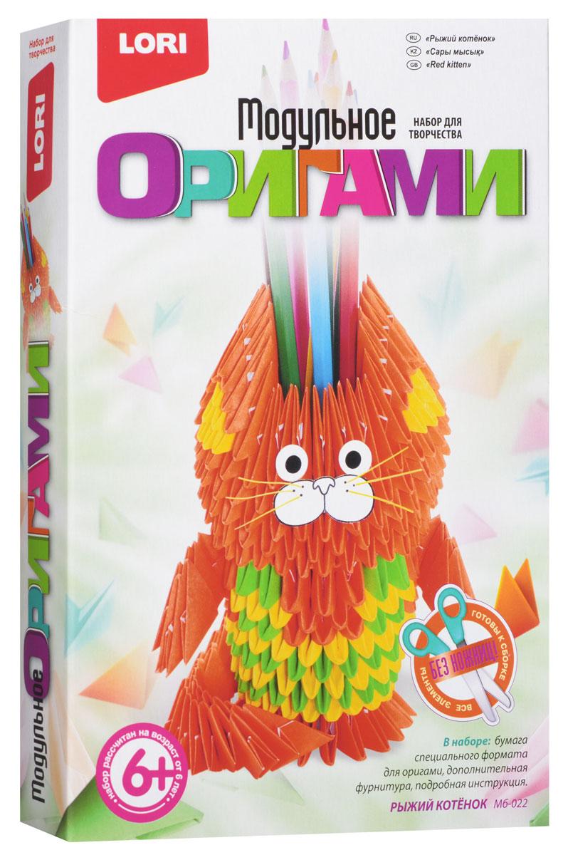 Lori Модульное оригами Рыжий котенок, 7-я